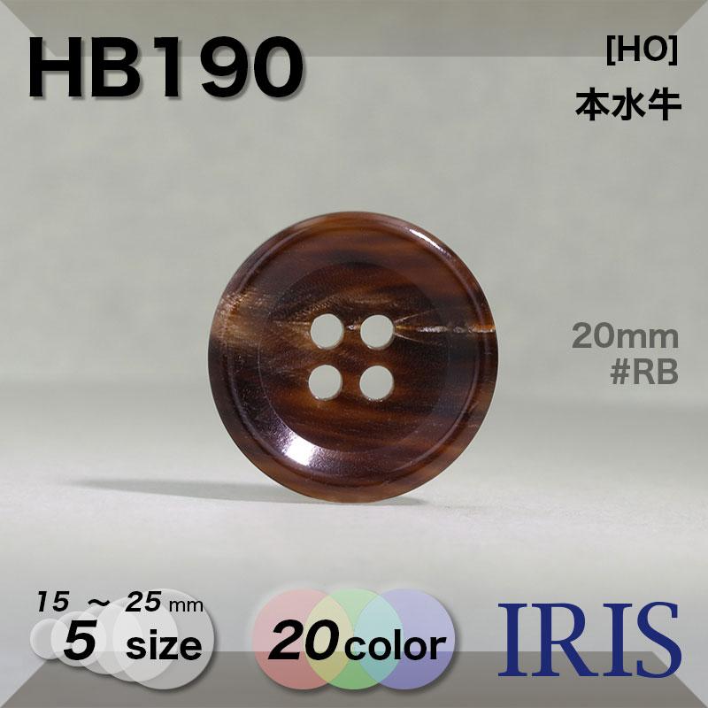 HB190 本水牛 表穴4つ穴ボタン  5サイズ20色展開