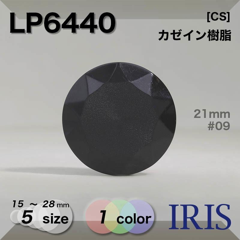 LP6440 カゼイン樹脂 トンネル足ボタン  5サイズ1色展開