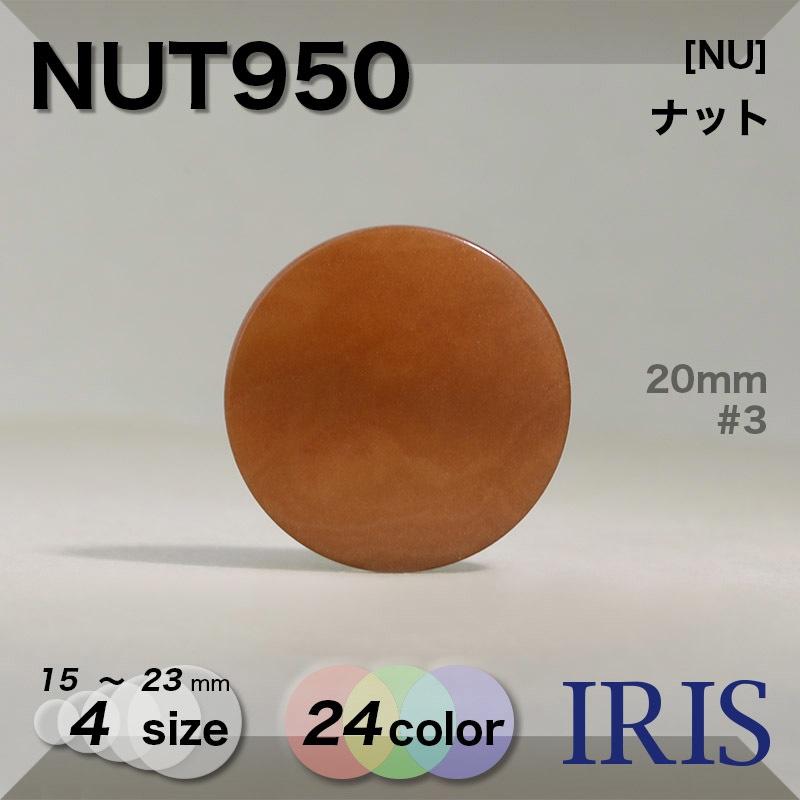 NUT950 ナット トンネル足ボタン  4サイズ24色展開