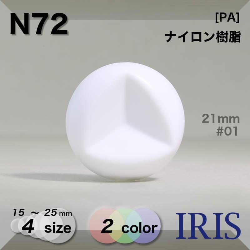 N72 ナイロン樹脂 角足ボタン  4サイズ2色展開