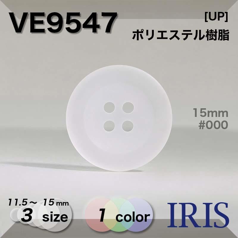 VE9547 ポリエステル樹脂 表穴2つ穴ボタン  3サイズ1色展開
