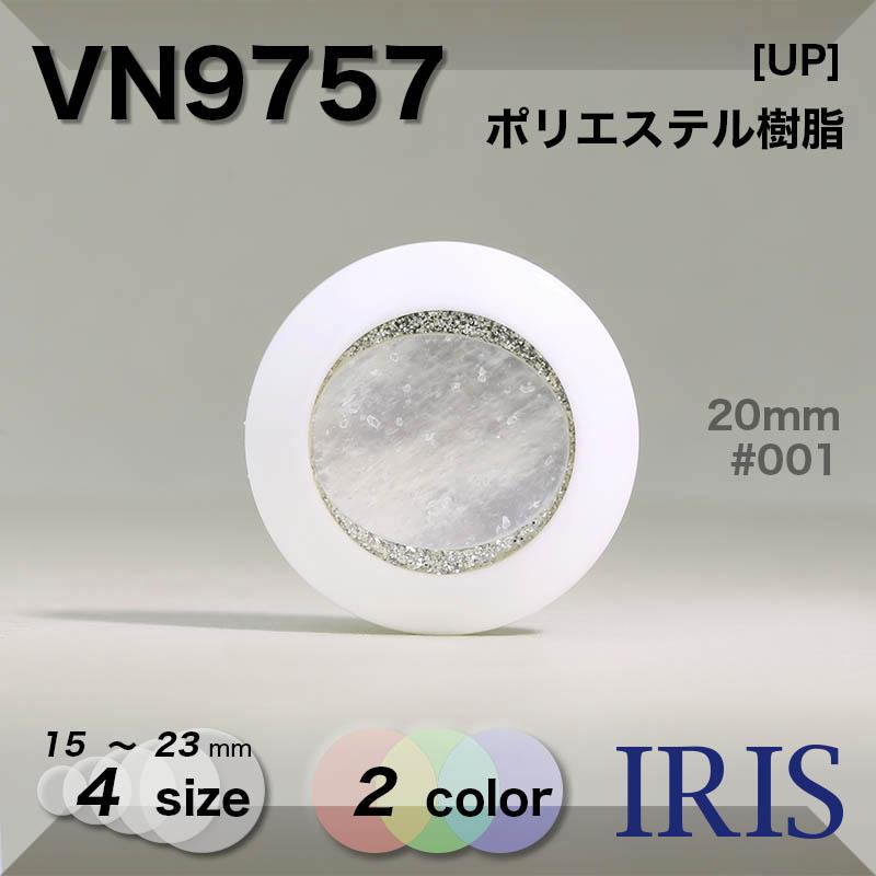 VN9757 ポリエステル樹脂 トンネル足ボタン  4サイズ2色展開