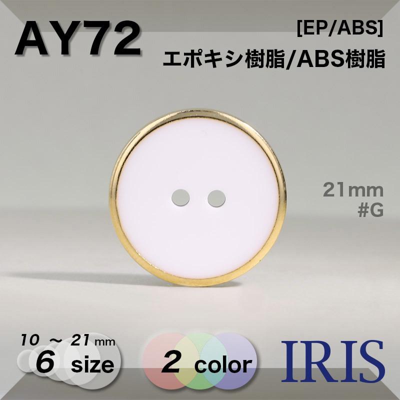 AY72 エポキシ樹脂/ABS樹脂 表穴2つ穴ボタン  6サイズ2色展開
