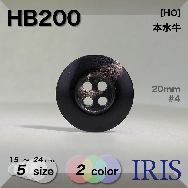 HB200 本水牛 表穴4つ穴ボタン  5サイズ2色展開