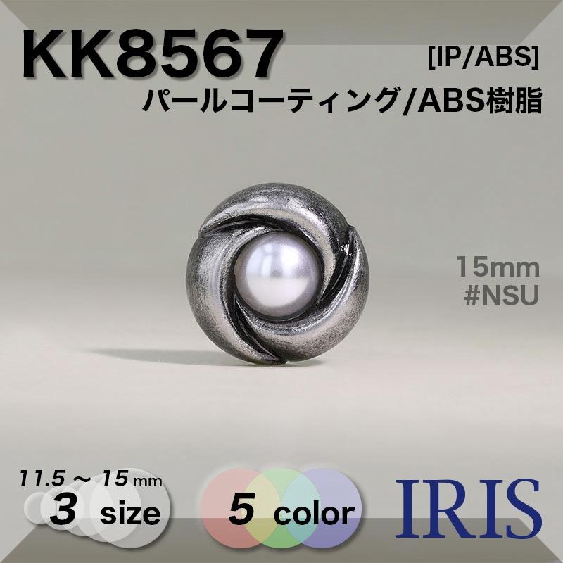 KK8567 パールコーティング/ABS樹脂 角カン足ボタン  3サイズ5色展開