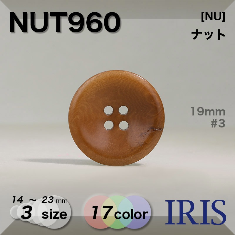 NUT960 ナット 表穴4つ穴ボタン  3サイズ17色展開