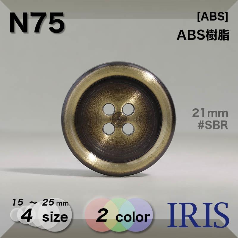 N75 ABS樹脂 表穴4つ穴ボタン  4サイズ2色展開