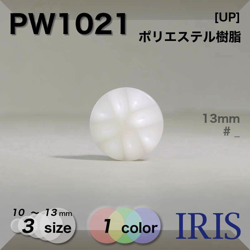 PW1021 ポリエステル樹脂 角足ボタン  3サイズ1色展開