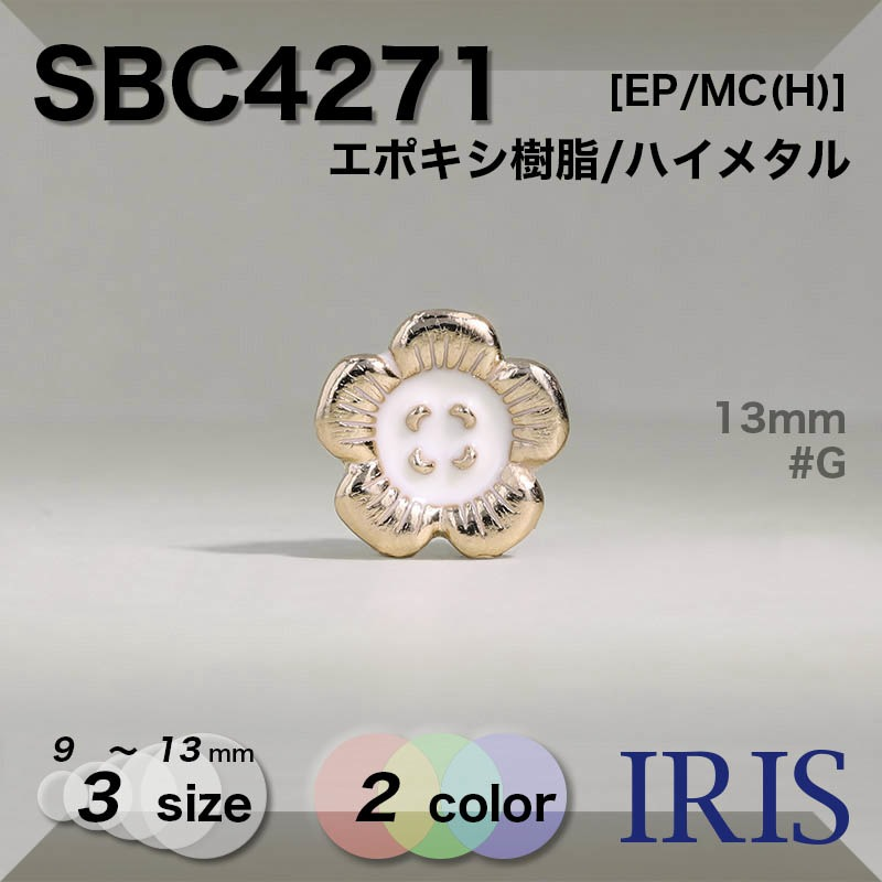 SBC4271 エポキシ樹脂/ハイメタル 半丸カン足ボタン  3サイズ2色展開