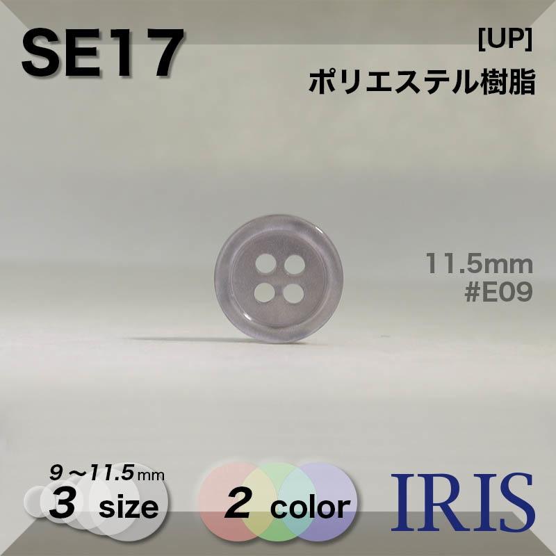 SE17 ポリエステル樹脂 表穴4つ穴ボタン  3サイズ2色展開