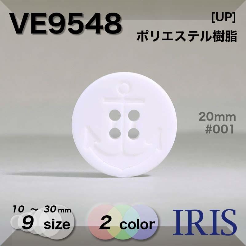 VE9548 ポリエステル樹脂 表穴4つ穴ボタン  9サイズ2色展開