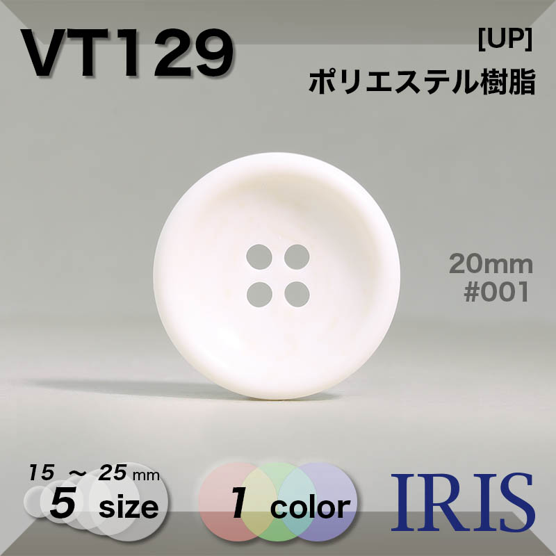 VT129 ポリエステル樹脂 表穴4つ穴ボタン  5サイズ1色展開