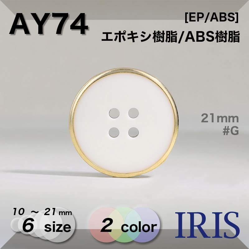 AY74 エポキシ樹脂/ABS樹脂 表穴4つ穴ボタン  6サイズ2色展開