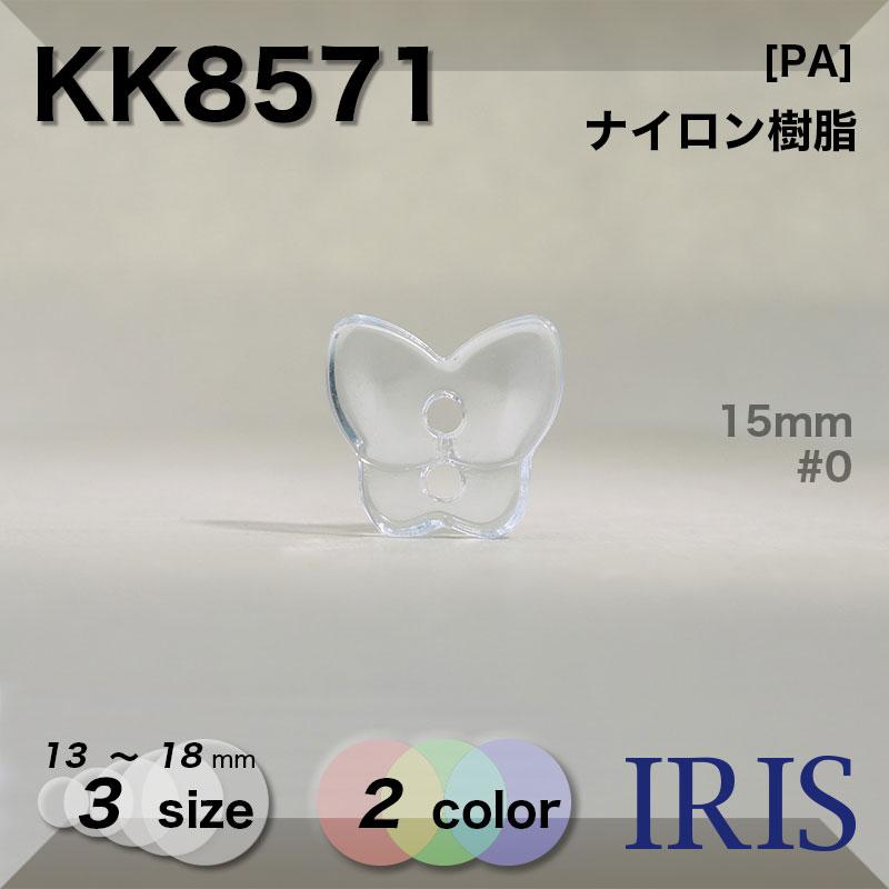 KK8571 ナイロン樹脂 表穴2つ穴ボタン  3サイズ2色展開