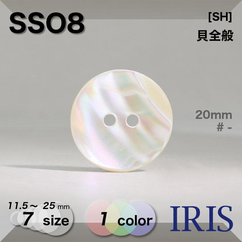 SSO8 貝全般 表穴2つ穴ボタン  7サイズ1色展開