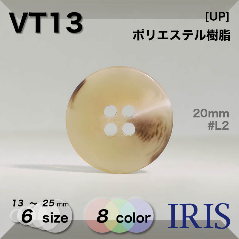 VT13 ポリエステル樹脂 表穴4つ穴ボタン  6サイズ8色展開