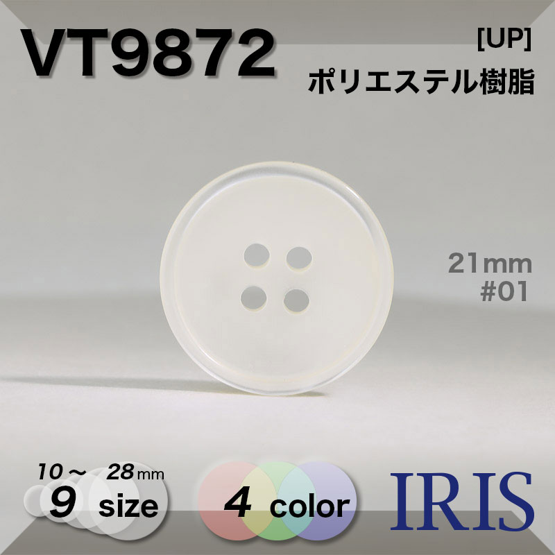 VT9872 ポリエステル樹脂 表穴4つ穴ボタン  9サイズ4色展開