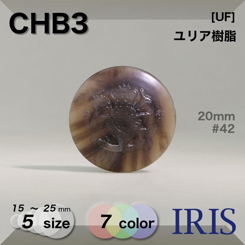 CHB3 ユリア樹脂 棒足ボタン  5サイズ7色展開