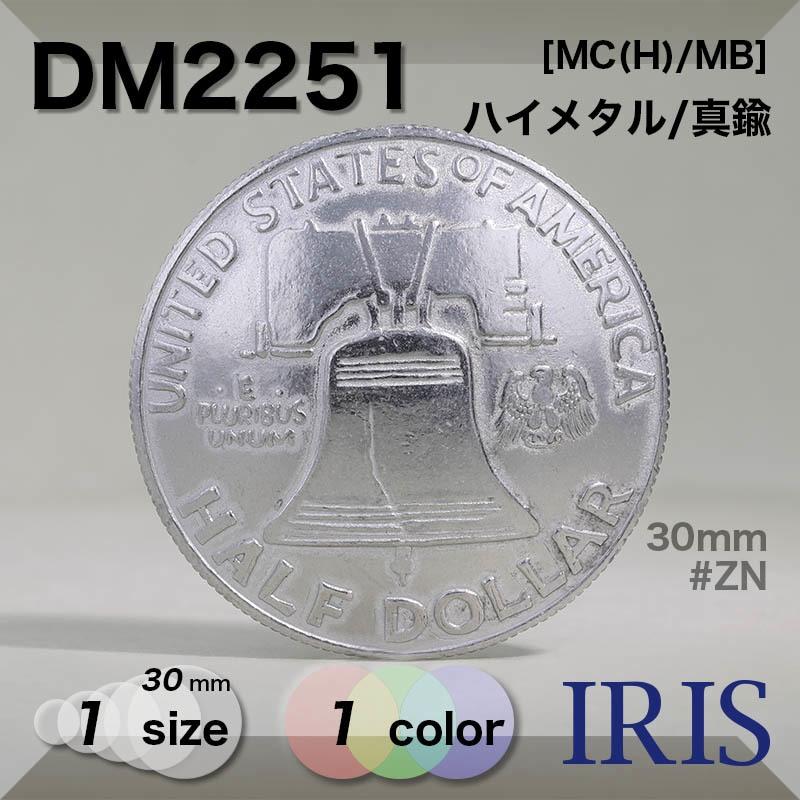 DM2251 ハイメタル/真鍮 丸カン足ボタン  1サイズ1色展開