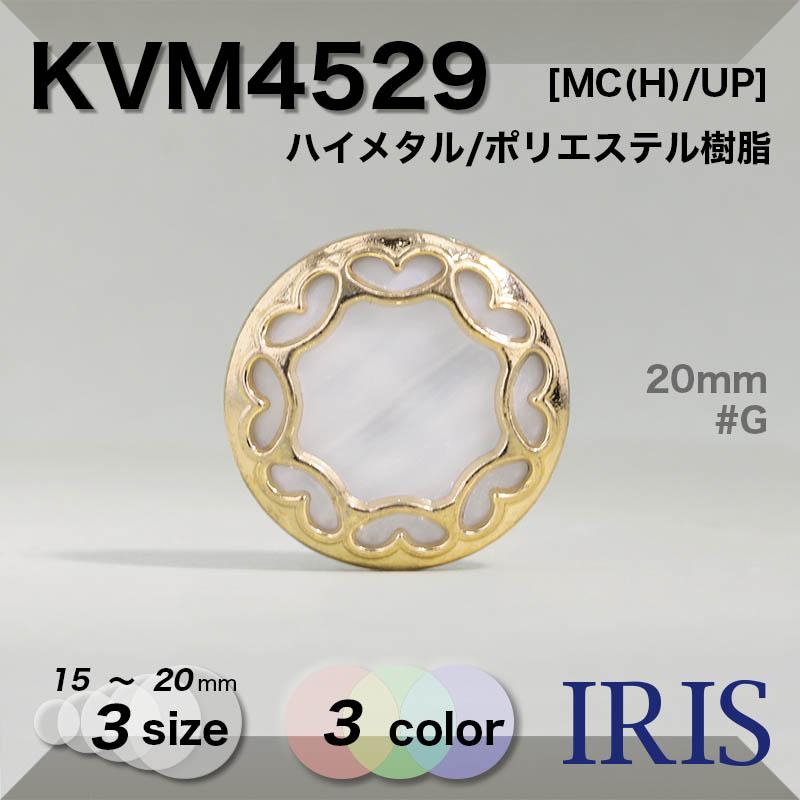KVM4529 ハイメタル/ポリエステル樹脂 半丸カン足ボタン  3サイズ3色展開
