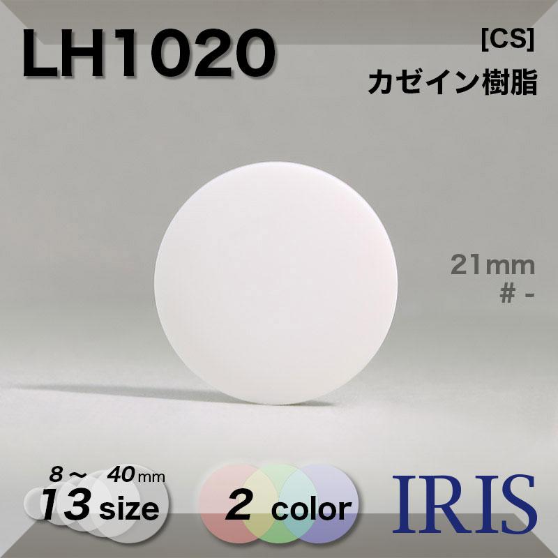 LH1020 カゼイン樹脂 トンネル足ボタン  13サイズ2色展開