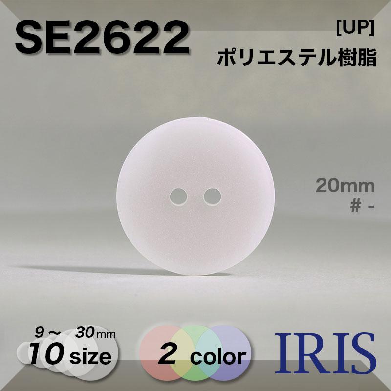 SE2622 ポリエステル樹脂 表穴2つ穴ボタン  10サイズ2色展開
