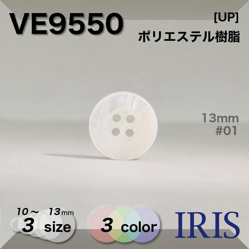 VE9550 ポリエステル樹脂 表穴4つ穴ボタン  3サイズ3色展開