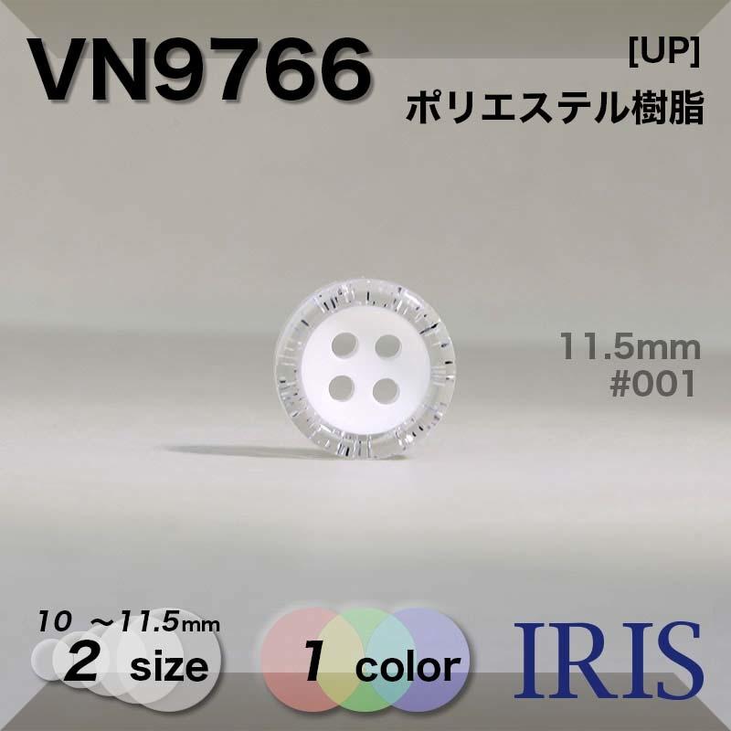 VN9766 ポリエステル樹脂 表穴4つ穴ボタン  2サイズ1色展開