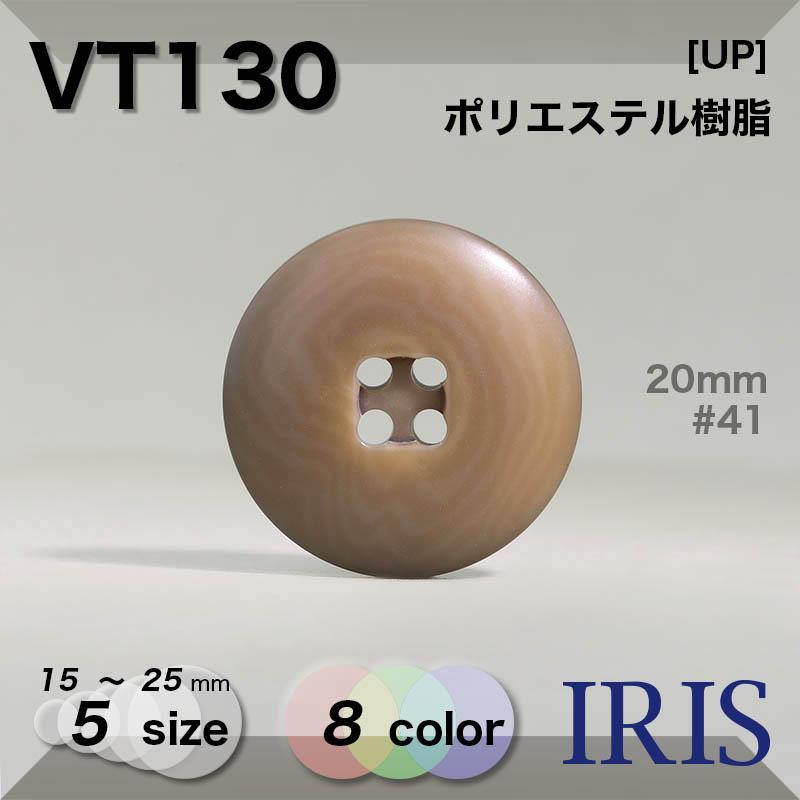 VT130 ポリエステル樹脂 表穴4つ穴ボタン  5サイズ8色展開