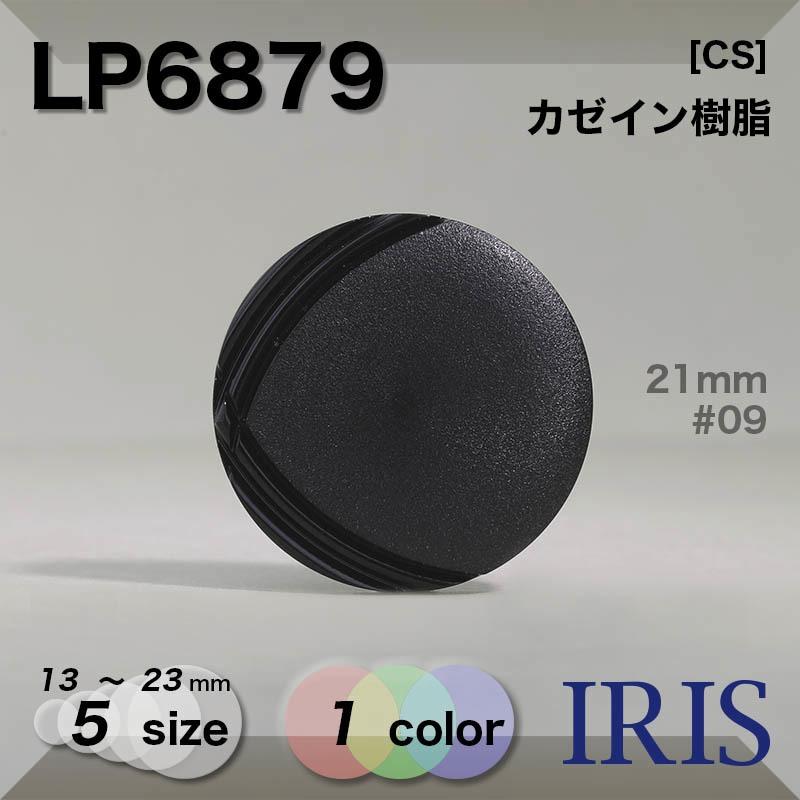 LP6879 カゼイン樹脂 トンネル足ボタン  5サイズ1色展開