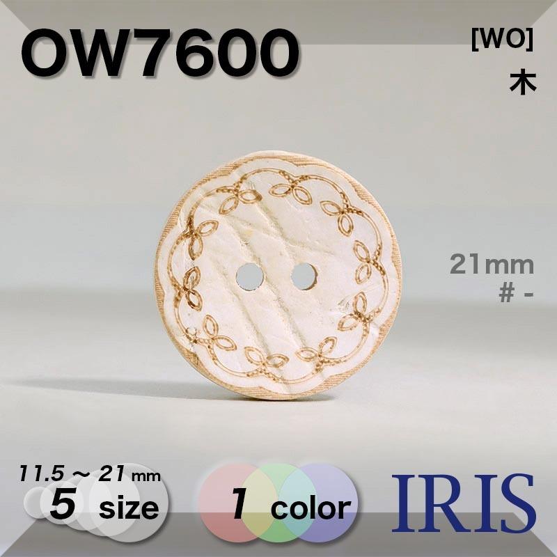 OW7600 木 表穴2つ穴ボタン  5サイズ1色展開