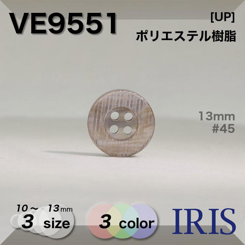 VE9551 ポリエステル樹脂 表穴4つ穴ボタン  3サイズ3色展開