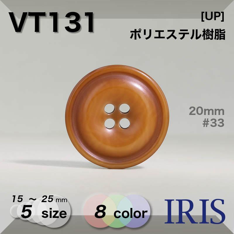 VT131 ポリエステル樹脂 表穴4つ穴ボタン  5サイズ8色展開
