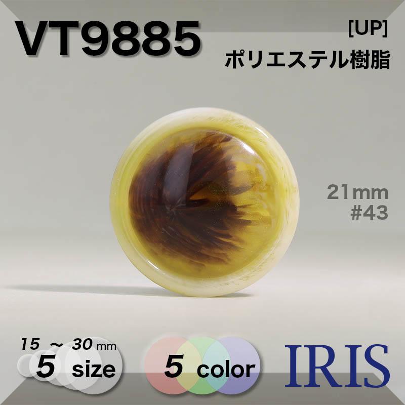 VT9885 ポリエステル樹脂 トンネル足ボタン  5サイズ5色展開
