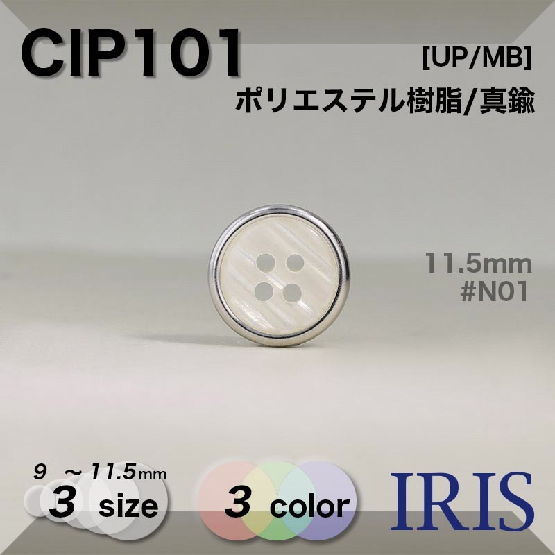 CIP101 ポリエステル樹脂/真鍮 表穴4つ穴ボタン  3サイズ3色展開