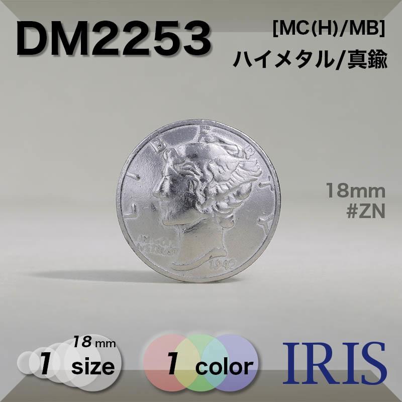 DM2253 ハイメタル/真鍮 丸カン足ボタン  1サイズ1色展開