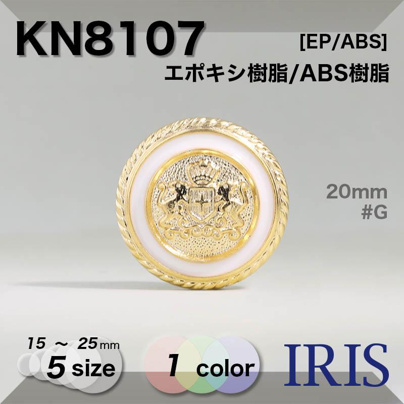 KN8107 エポキシ樹脂/ABS樹脂 角カン足ボタン  5サイズ1色展開