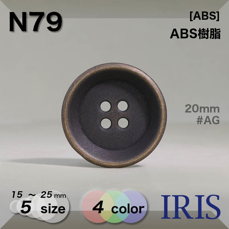 N79 ABS樹脂 表穴4つ穴ボタン  5サイズ4色展開