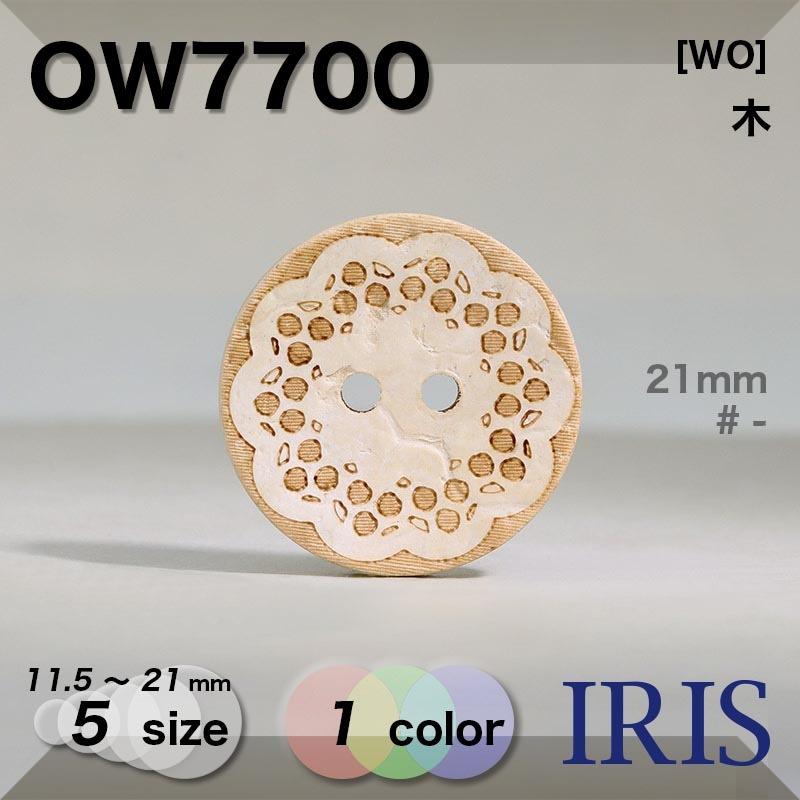 OW7700 木 表穴2つ穴ボタン  5サイズ1色展開