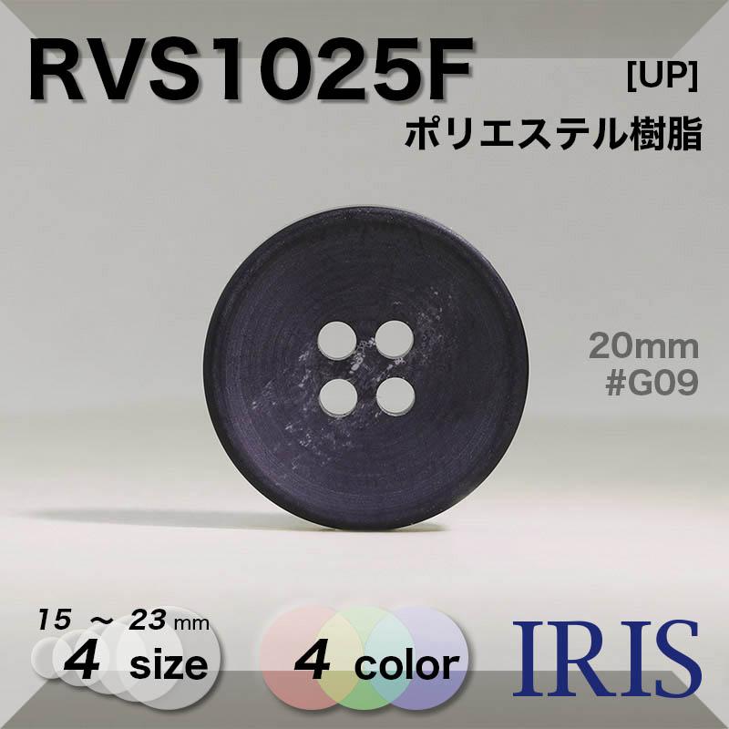 RVS1025F ポリエステル樹脂 表穴4つ穴ボタン  4サイズ4色展開