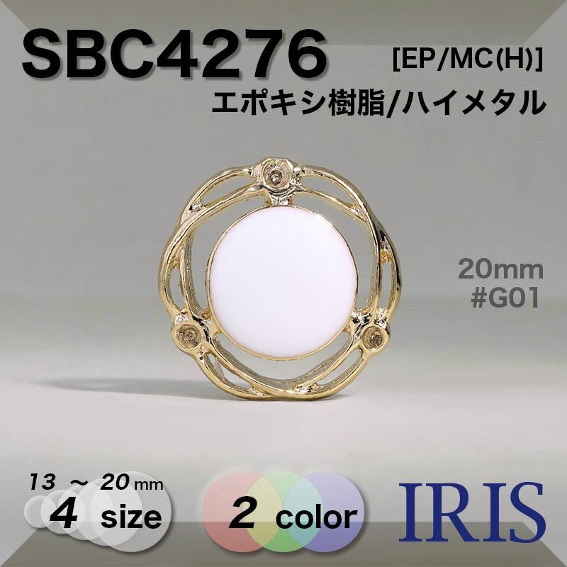 SBC4276 エポキシ樹脂/ハイメタル 半丸カン足ボタン  4サイズ2色展開