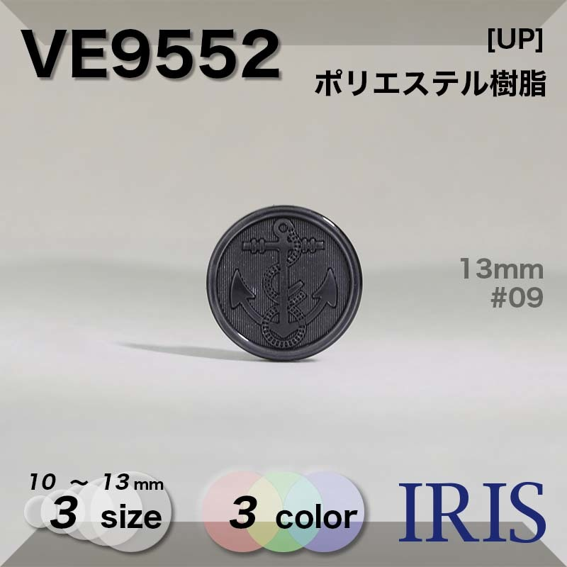 VE9552 ポリエステル樹脂 角足ボタン  3サイズ3色展開