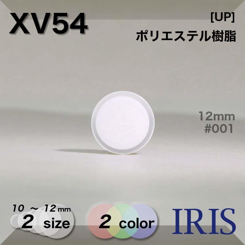 XV54 ポリエステル樹脂 トンネル足ボタン  2サイズ2色展開