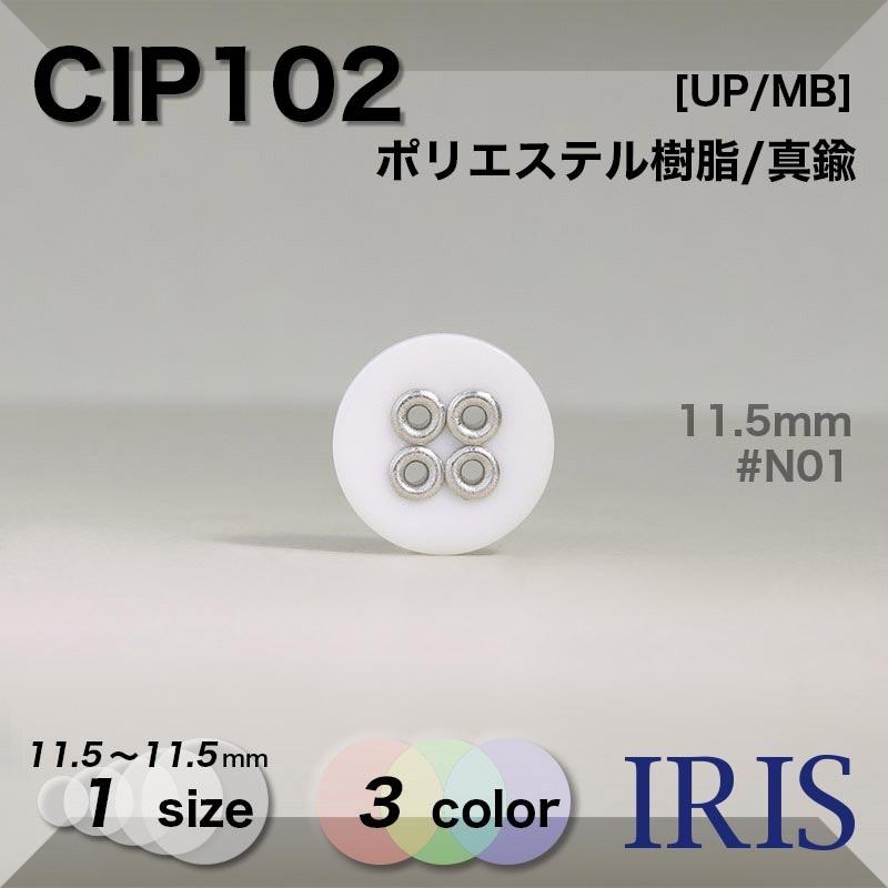CIP102 ポリエステル樹脂/真鍮 表穴4つ穴ボタン  1サイズ3色展開