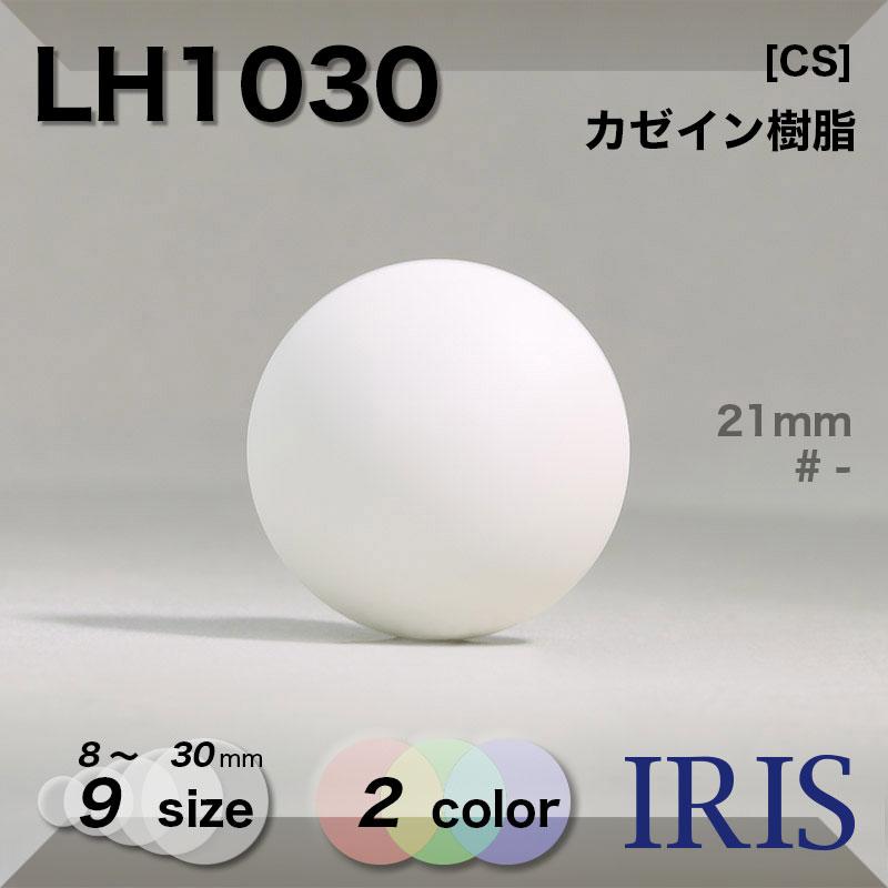LH1030 カゼイン樹脂 角足ボタン  9サイズ2色展開