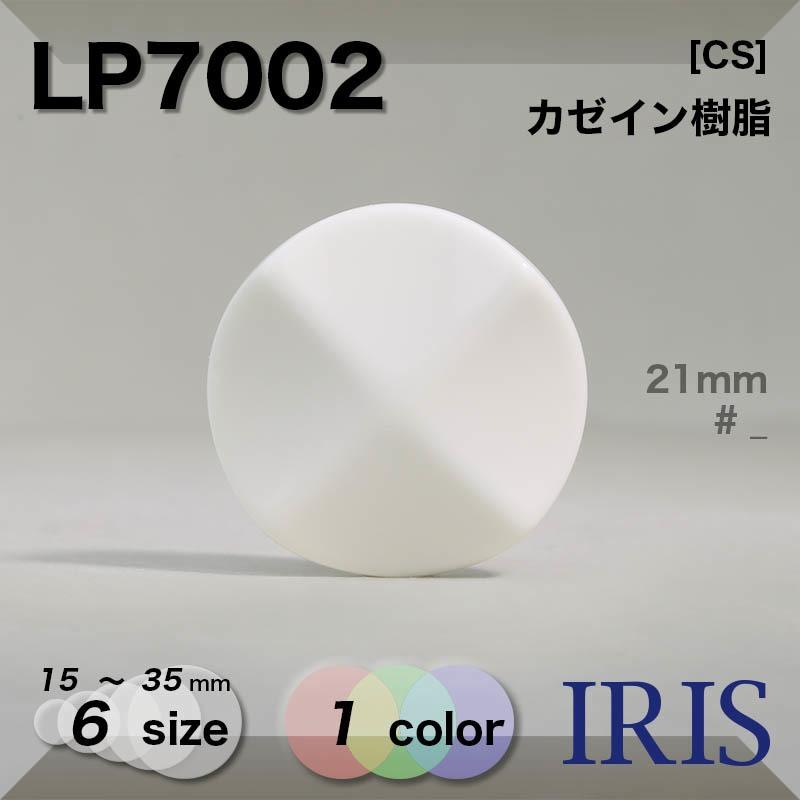 LP7002 カゼイン樹脂 トンネル足ボタン  6サイズ1色展開