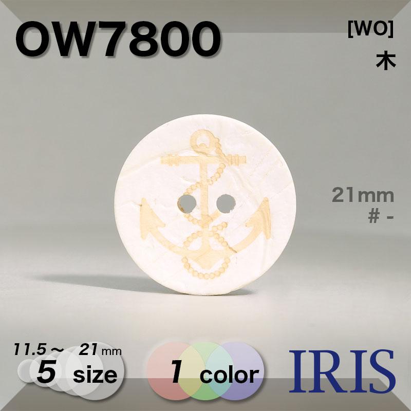 OW7800 木 表穴2つ穴ボタン  5サイズ1色展開