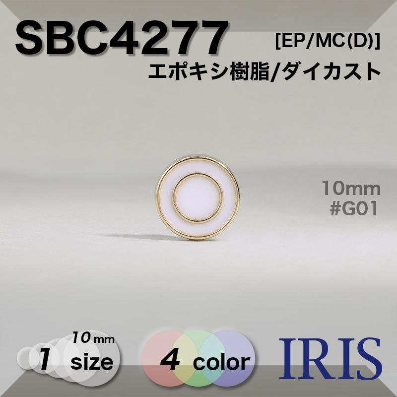 SBC4277 エポキシ樹脂/ダイカスト 丸カン足ボタン  1サイズ4色展開
