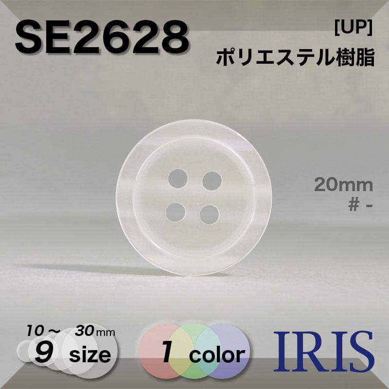 SE2628 ポリエステル樹脂 表穴4つ穴ボタン  9サイズ1色展開