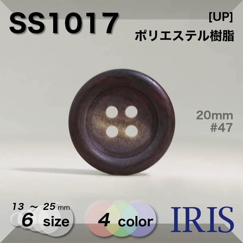 SS1017 ポリエステル樹脂 表穴4つ穴ボタン  6サイズ4色展開